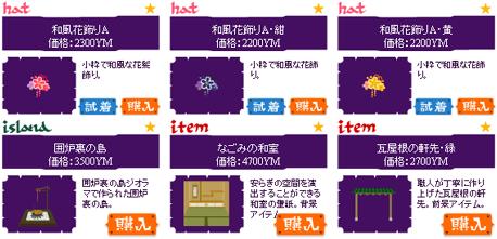 111115_item.png