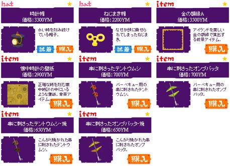 111122_item.png