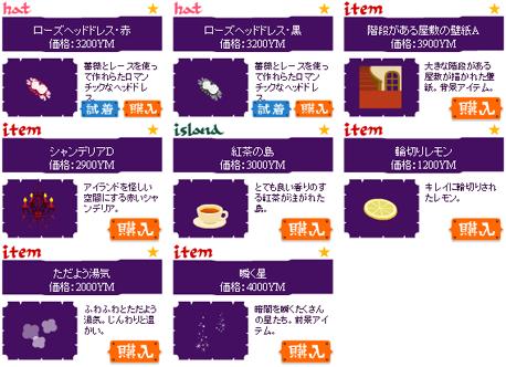 111206_item.png