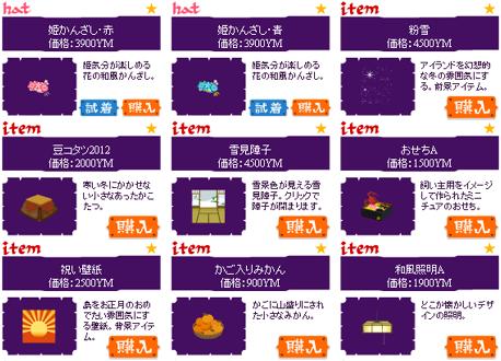 111227_item.png
